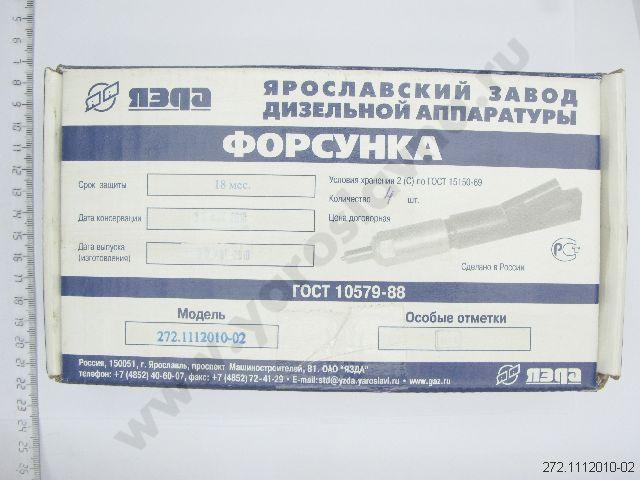 Распылитель форсунки МТЗ-80 (Д-240) : продажа, цена в.
