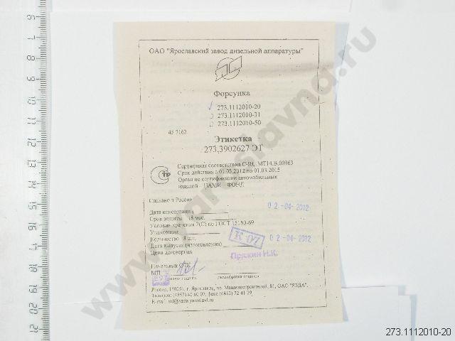 Купить Форсунка Д-65 (ЮМЗ) 171.1112010-40, цена, фото, отзывы