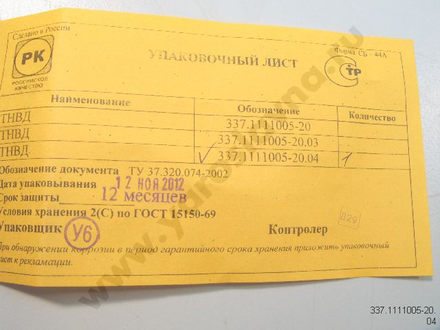 Насос подкачивающий ТННД УТН-3-1106010-А4 (МТЗ, ЮМЗ-6, Т.
