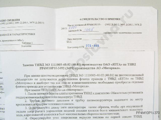 ТНВД на МТЗ | КуплюЗапчасти.РФ
